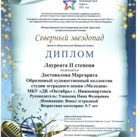 2_L_Dostovalova_M_.jpg