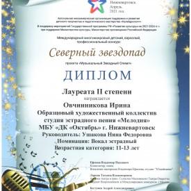 2_L_Ovcinnikova_I.jpg