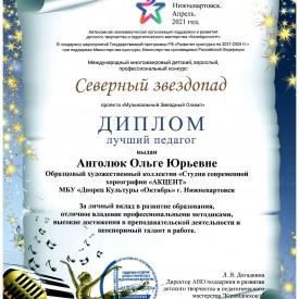 Diplom_Angoluk.jpeg