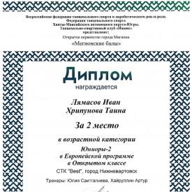 Lamasov_Hripunova_2_mesto_Standart_OK.jpg