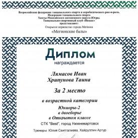 Lamasov_Hripunova_2_mesto_dvoebore.jpg