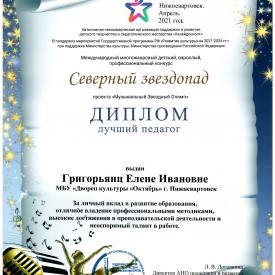 Lucsij_pedagog_Grigoranc_1.jpg