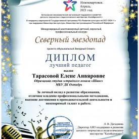 Lucsij_pedagog_Tarasova_2.jpg