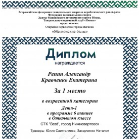 Repin_Kravcenko_1_mesto_6_tancev.jpg