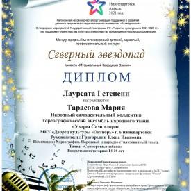 Tarasova_Laureat_1_1.jpg