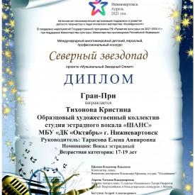 Tihonova_Gran_Pri_2.jpg