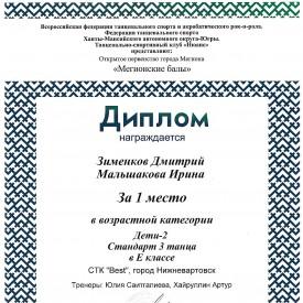 Zimenkov_Malsakova_1_Standart_1.jpg