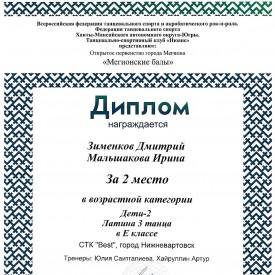 Zimenkov_Malsakova_2_mesto.jpg