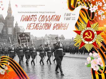 Театрализованный концерт  «Память солдатам незабытой войны» (6+)
