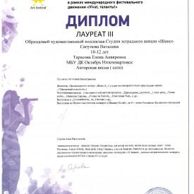 Sapunova_Laureat_3.jpeg