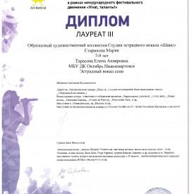Starikova_Laureat_3.jpeg