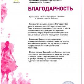Blagodarnost_Serbakovoj_Grand_Pa.jpg