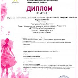 Laureat_1_Tarasova_Uzory.jpg