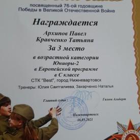 Arhipov_Kravcenko_3_mesto_Vals_Pobedy.jpg