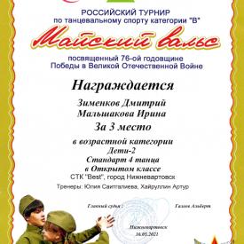 Bezymannyj2_28.png