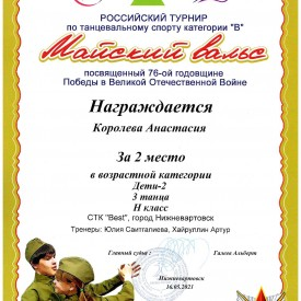 Koroleva_2_mesto.jpg