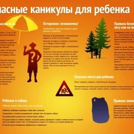 Bezopasnye_kanikuly_dla_rebenka.jpg
