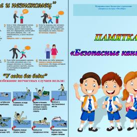 Pamatka_Bezopasnye_kanikuly.png