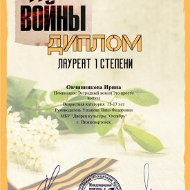 Ovcinnikova_Laureat_1_stepeni_1.jpg