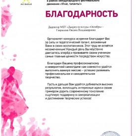 Blagodarnost_Gavrilovoj_Grand_Pa.jpg