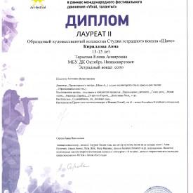 Kirillova_Laureat_2_1.jpeg