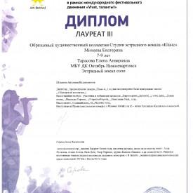 Miheeva_Laureat_3_1.jpeg