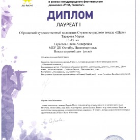 Tarasova_Laureat_1_1.jpeg