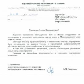 Bezymannyj_23_4.png