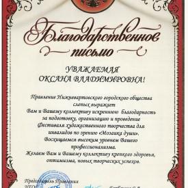 Otzyv_4.jpg