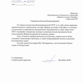 otzyv_2.png