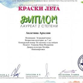 Apletina_Kraski_Leta.jpg