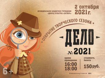 Театрализованное представление «Дело №2021», посвящается открытию творческого сезона (6+)