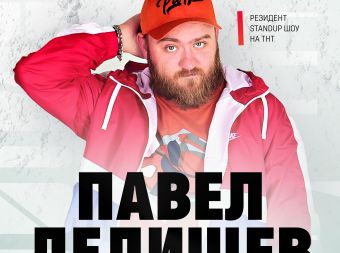 Stand Up: Павел Дедищев