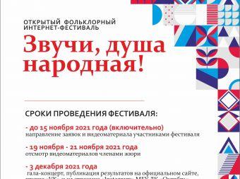 Открытый фольклорный интернет – фестиваль «Звучи, душа народная!» (6+)