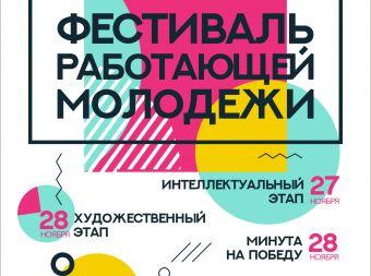 Фестиваль творчества работающей молодежи города Нижневартовска (16+)