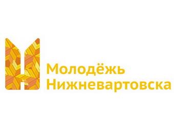 Молодежь Нижневартовска