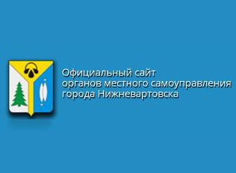 Органы местного самоуправления г. Нижневартовска